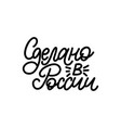 handwritten phrase made in russia translation vector image