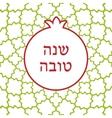 rosh hashana card vector image vector image