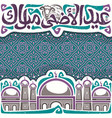 frame for eid al-adha holiday vector image vector image