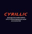cyrillic italic sans serif font in classic style vector image