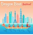dragon boat festival promo poster with cityscape vector image