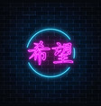 neon sign of chinese hieroglyph means hope in vector image vector image
