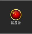 national day people is republic china vector image