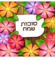 Sukkot greeting card vector image vector image