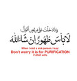 arabic waiza dakhalto quran english translation vector image vector image