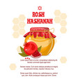 stock greeting cards rosh hashanah jewish vector image vector image