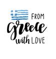greece hand drawn lettering phrase greek icon vector image vector image