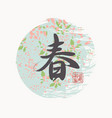 chinese character spring with landscape vector image