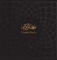 ramadan black background ramadan kareem vector image vector image
