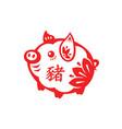 pig lunar year symbol vector image vector image