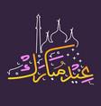 hand drawing calligraphy text eid mubarak vector image vector image