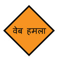 web attack stamp in hindi vector image