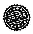 Upgraded stamp in hindi