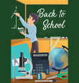 student at classroom chalkboard school supplies vector image vector image
