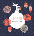 mid autumn festival greeting card invitation with vector image vector image