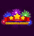 receiving the achievement game screen on vector image vector image