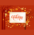 fall maple leaves background vector image vector image