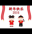 Chinese New Year Chinese Language vector image vector image