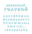 pure blue colored cyrillic font glossy decorative vector image vector image