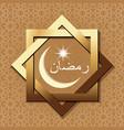 ramadan logo design vector image vector image