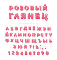 cyrillic glossy pink font cartoon letters and vector image vector image