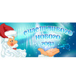 Merry Santa Claus frame in Russian vector image