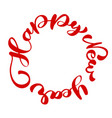 happy new year hand-lettering text written in a vector image vector image