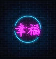 neon sign of chinese hieroglyph means happiness vector image vector image