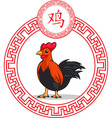 Chinese Zodiac Animal Rooster vector image vector image