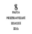 march 8 written in russian greeting card vector image vector image