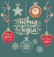 happy new year - russian text for greeting cards vector image