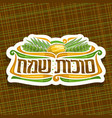 logo for jewish holiday sukkot vector image vector image
