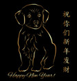 golden dog chinese new year vector image