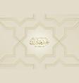 happy eid mubarak calligraphy image vector image