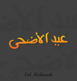 eid al adha mubarak arabic vector image vector image