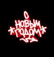 tag happy new year in russian language graffiti vector image