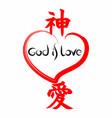 Gospel in japanese kanji