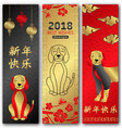 banners chinese new year dog lunar greeting cards vector image vector image