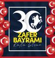 zafer bayrami 30 august poster