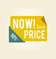 now best price 50 off on vector image