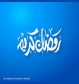 ramadan mubarak abstract typography on a blue vector image vector image