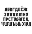 cyrillic bold serif font set o isolated black vector image