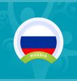 russia flag european football 2020 tournament vector image