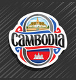 logo for kingdom of cambodia vector image vector image