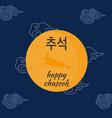 happy chuseok greeting card korean traditional vector image vector image