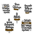 congratulation may 9 in russian phrases on the vector image vector image