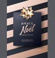 joyeux noel et bonne annee card merry vector image vector image