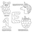 alphabet letter with russian e pictures the vector image vector image