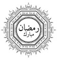 ramadan kareem greeting frame vector image vector image