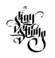 stay strong lettering in gothic style vector image
